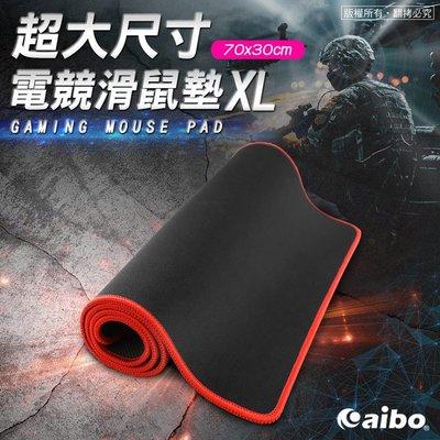 ☆台南PQS☆aibo 大尺寸XL電競布面滑鼠墊(MA-30B) 精緻鎖邊 滑順布面 天然橡膠 佳績布 大範圍