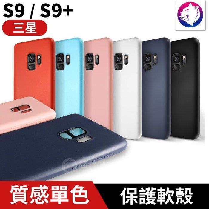 【快速出貨】 三星 S9 S9+ 簡約 單色 軟殼 保護殼 手機殼 多款顏色 防摔 防撞 單色 包邊 簡約手機殼 PLU