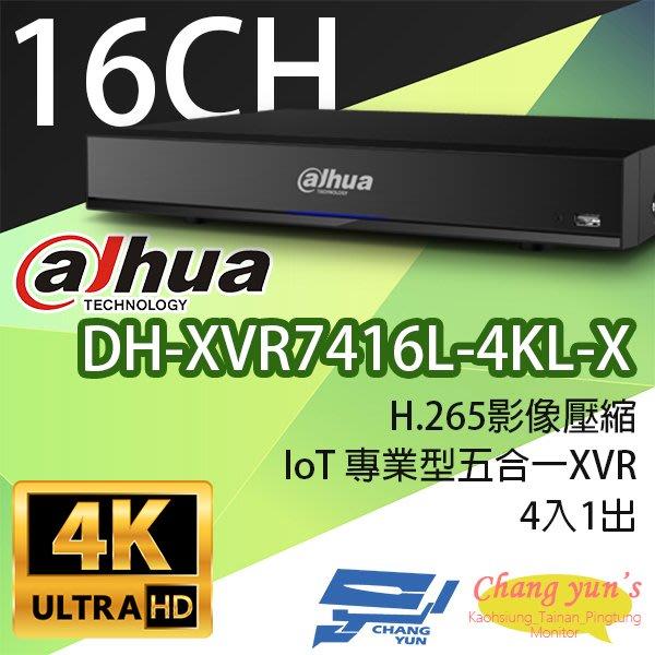 高雄/台南/屏東監視器 DH-XVR7416L-4KL-X H.265 16路五合一XVR 大華dahua 監視器主機