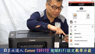 Canon TS3170 手機無線WiFi設定教學     機種MG3670 MG