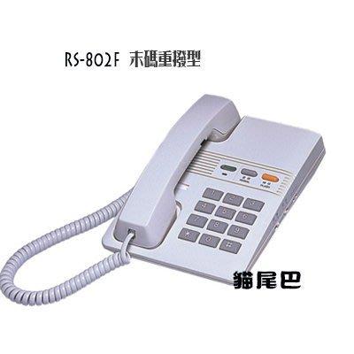 [貓尾巴]瑞通 桌上/壁掛兩用型電話機 住家/辦公室/飯店/餐廳..等場所均適用 末碼重撥型 RS-802F下標區