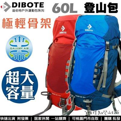 【登山好手】迪伯特DIBOTE 第二代輕量透氣60L專業登山包 人體工學 60公升登山背包 後背包 加厚腰拖更舒適