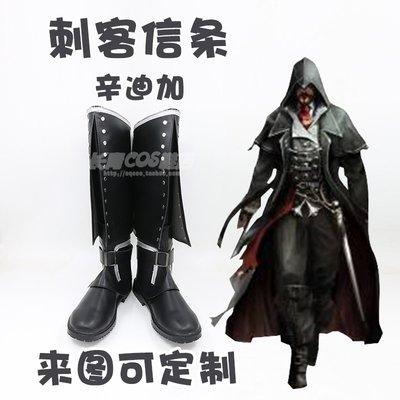 cosplay漫窩 刺客信條 辛迪加Syndicate梟雄cos鞋 cosplay鞋來圖定做