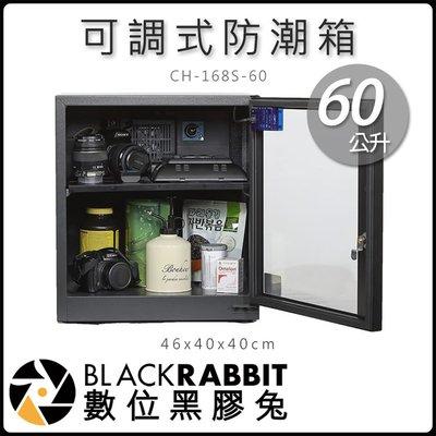 數位黑膠兔【 長暉 CH-168S-60 可調式 防潮箱 60公升 】 防潮櫃 晶片 除濕 茶葉 樂器 儀器 防潮