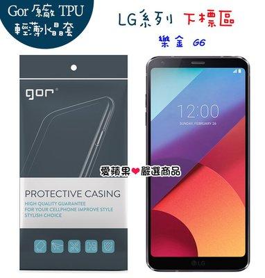 GOR 原廠 LG 樂金 G6 輕薄水...