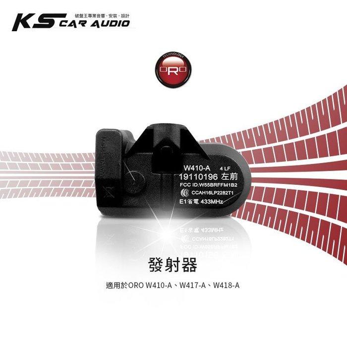 T6r 【ORO W410-A、W417-A、W418-A 發射器】台灣製|岡山破盤王
