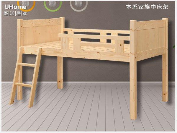 床架 預購品【UHO】松木館-木系家族實木 中床架 中彰免運