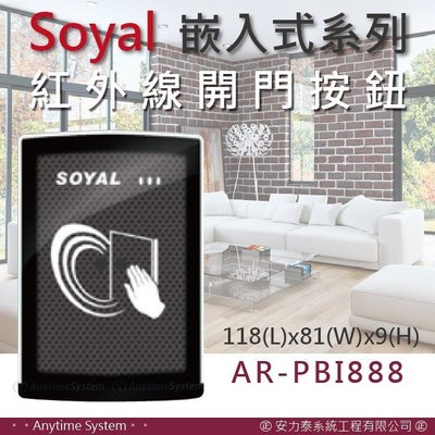 安力泰系統~soyal 茂旭 嵌入式系列 紅外線 開門按鈕 AR-PBI-888US