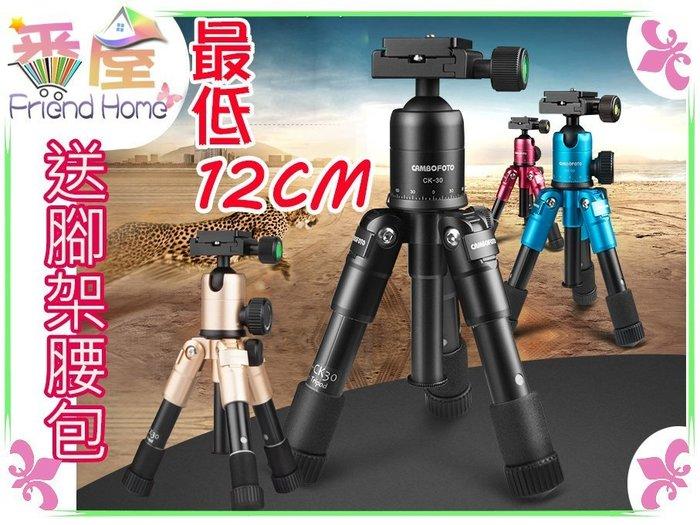 收納22cm僅0.75kg【保固 送腳架腰包】旅遊三腳架 倒置拍攝12CM 迷你微距 多顏色鋁合金 便攜 單眼相機可參考