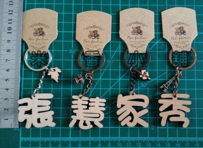 立體原木雕刻 百家姓 姓氏 姓名 名字 原木 特製化 鑰匙圈