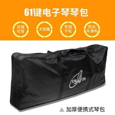 琴包可手提可背兩用型便攜加厚61鍵防水...