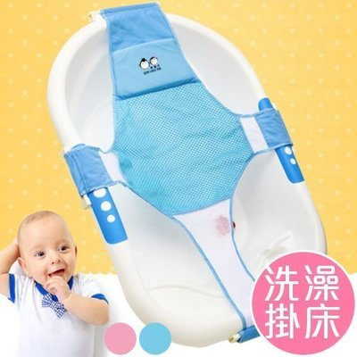 八號倉庫  加厚雙層防滑 嬰兒新生兒洗澡架浴網 沐浴床 【1E020Z428】