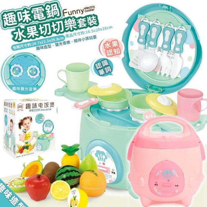 🌼荳荳二館🌼兒童玩具 趣味電鍋 水果切切樂套裝 聖誕節交換禮物專區