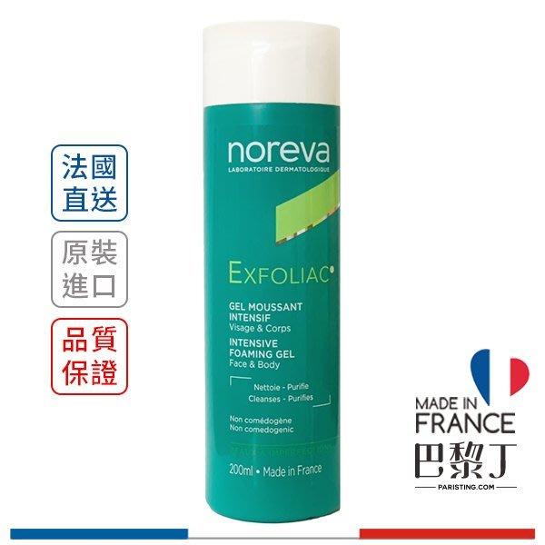 【法國最新款】Exfoliac 法黎雅 控油潔膚凝膠 200ml【巴黎丁】