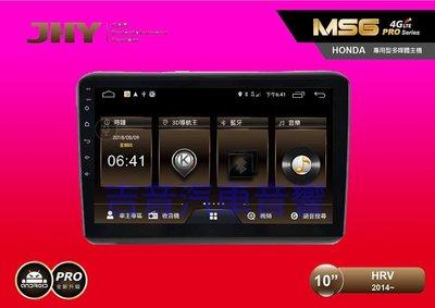 ◎吉音汽車音響◎JHY M3系列HONDA HRV 10吋安卓雙聲控專用機內建衛星導航/USB藍芽wifi上網/小葳助手