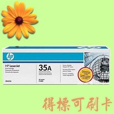 5Cgo【權宇】HP CB435A CB435 435 全新原廠碳粉匣 「一個」 適用 LJ P1005/1006