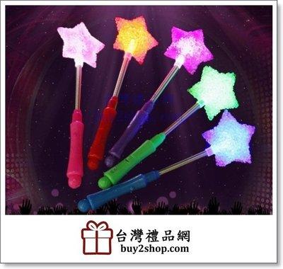 LED彈簧發光棒-米粒燈-星星-台灣禮品網-禮品網-禮品-贈品-LED發光商品-贈品禮品-禮贈品-贈禮品-派對用品