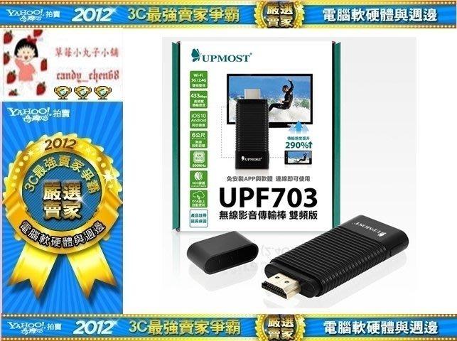 【35年連鎖老店】UPMOST UPF703 無線影音傳輸棒 雙頻版有發票/保固一年/Miracast