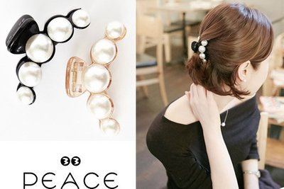 【PEACE33】正韓國空運進口。髮飾飾品 大珍珠 曲線爪子夾/髮抓/髮夾/抓夾。現+預