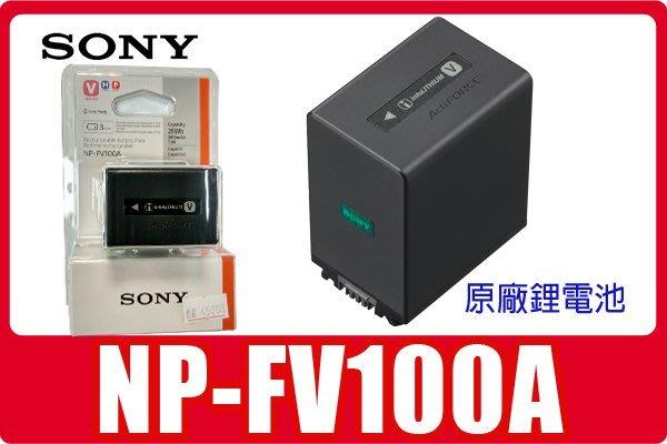 送旅行充電器NP-FV100A SONY原廠超高容量鋰電池  含稅公司貨另有NP-F970