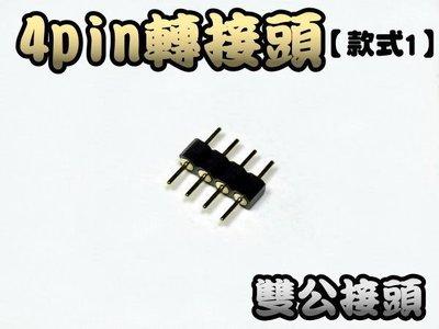 現貨 光展 4pin 轉接頭 雙公接頭 (款式1) 五入一包 適用於軟燈條  全彩控制器  直購價2元