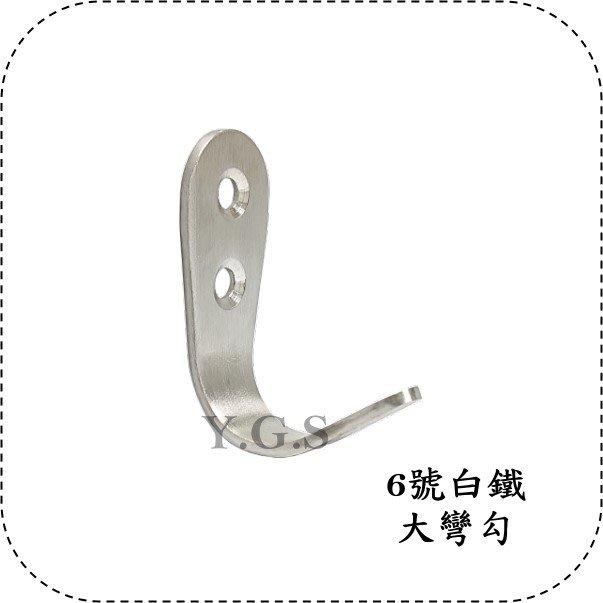 Y.G.S~衣櫃配件五金~6號白鐵大彎勾 掛衣勾 (附螺絲裝飾蓋) (含稅)