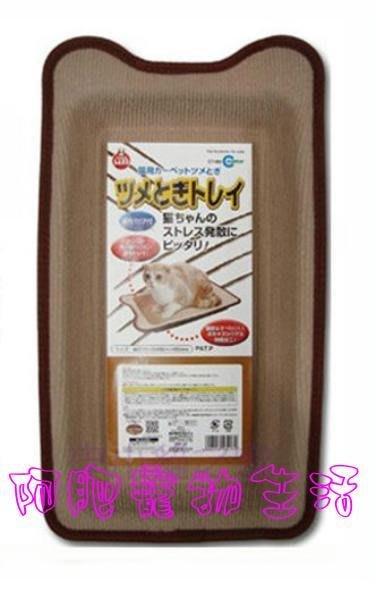 【阿肥寵物生活】日本Marukan - CT-193 防磨貓抓盆 // 原價350 限量特價199