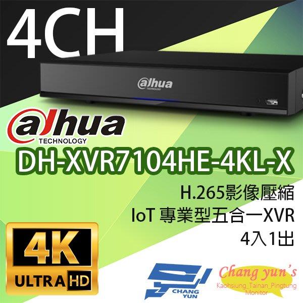 高雄/台南/屏東監視器 DH-XVR7104HE-4KL-X H.265 4路五合一XVR 大華dahua 監視器主機