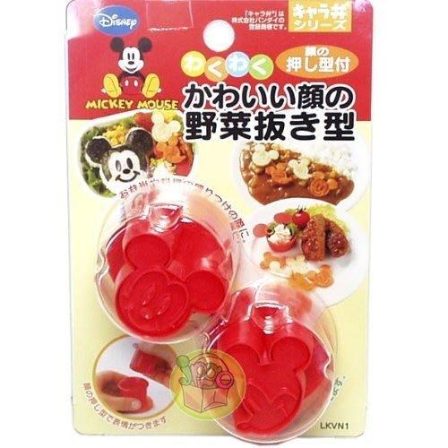 【JPGO】日本製 Mickey 迪士尼 米老鼠  2入頭型壓模 壓模器 製作器#071