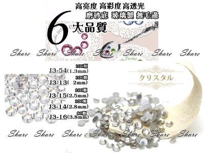【下殺38折】 14切面高品質水鑽 頂級奧鑽 寶石批發工廠 媲美施華洛世奇  美甲裝飾 貼鑽 水鑽材料 J3 J6