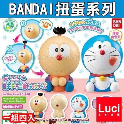藤子不二雄 哆啦A夢 小叮噹 萬代 BANDAI 環保轉蛋 扭蛋系列 一組四入 組裝玩偶 LUCI日本代購
