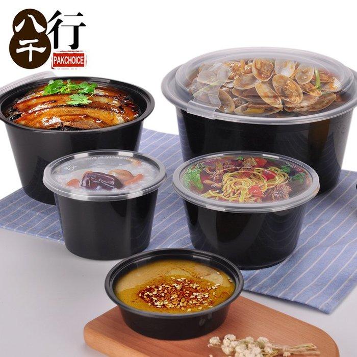 解憂zakka~ 八千行一次性圓形餐盒黑色外賣打包盒湯碗加厚帶蓋塑料飯盒快餐盒#打包盒#餐盒