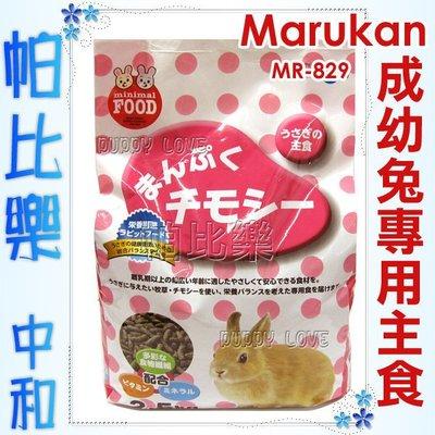 ◇帕比樂◇日本marukan .兔兔專用主食MR-829【成兔】2.25kg,添加提摩西,營養豐富