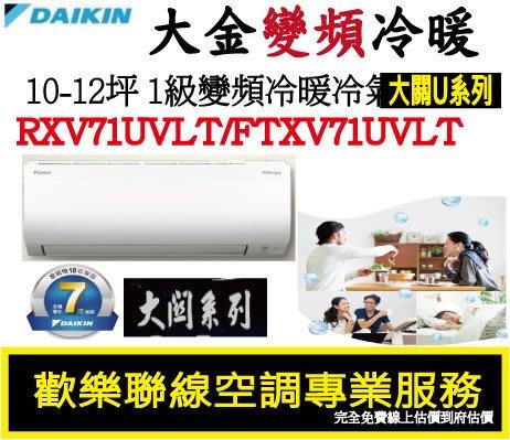 『免費線上估價到府估價』DAIKIN大金10-12坪 1級變頻冷暖冷氣RXV71UVLT/FTXV71UVLT大關U系列
