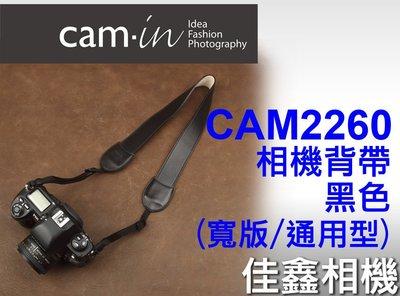 @佳鑫相機@(全新品)CAM-in CAM2260 皮革相機背帶(黑色)寬版/通用型 Nikon Canon單眼相機適用