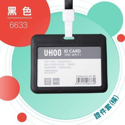 【卡套+鍊條搭配】UHOO 6633 證件卡套(橫式)(黑色) 證件套 名片套 鍊條 掛繩 工作證 識別證