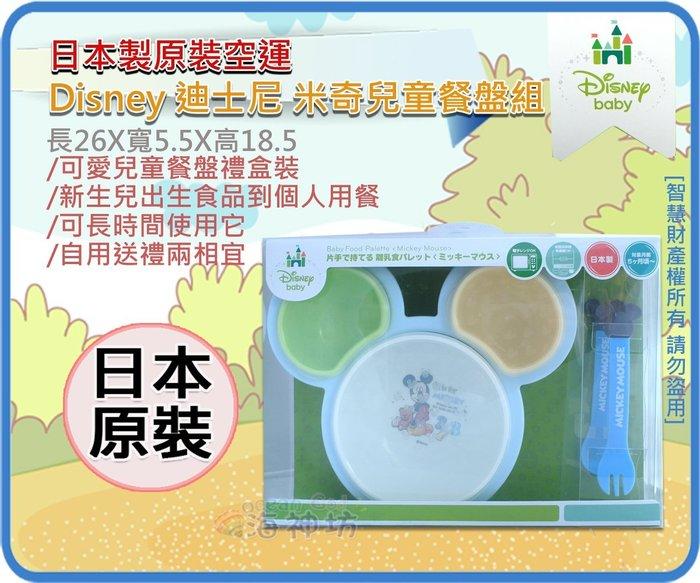 =海神坊=日本製原裝空運 Disney 迪士尼 米奇兒童餐盤組 學習餐盒組 附餐具湯匙/叉 6pcs 8入3900元免運