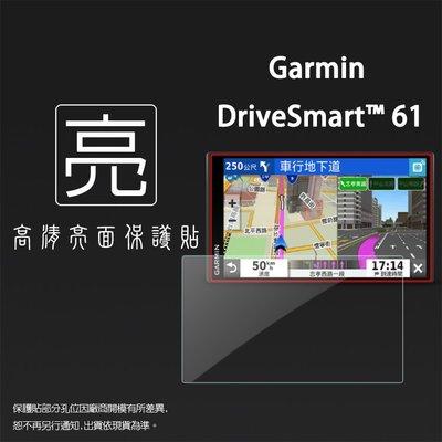 亮面螢幕保護貼 GARMIN DriveSmart™ 61 6.95吋 車用衛星導航 螢幕貼 軟性 亮貼 亮面貼 保護膜