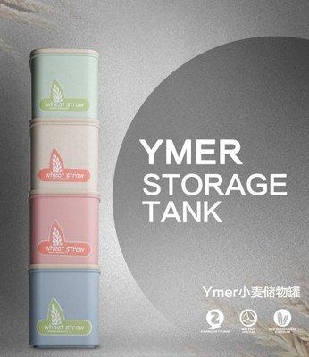 【5014小麥儲物罐600ML】Ymer小麥環保雜糧食品塑膠密封罐 廚房保鮮盒收納盒糖果儲物瓶子 小麥餐具