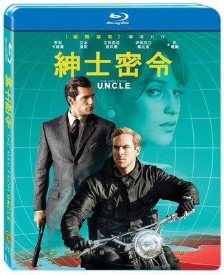 (全新未拆封)紳士密令 The Man from U.N.C.L.E. 藍光BD(得利公司貨)限量特價