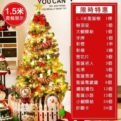 【現貨24小時快速出貨】聖誕節商場店鋪裝飾品聖誕樹套餐1.5米1.8米2.1米3米60cm加密 聖誕節必備聖誕樹 免運