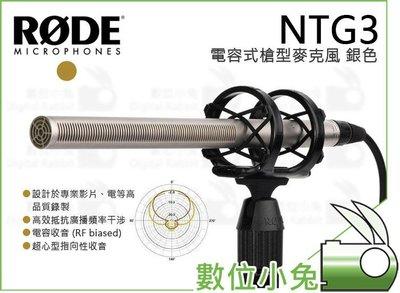 數位小兔 【RODE NTG3 電容式槍型麥克風 銀色】指向 Shotgun 收音 錄音 NTG 2 3 NTG3