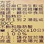 防疫系列~油你真好~100%黃金亞麻仁油~台灣鮮榨現銷~250ML~
