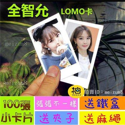《預購》全智允『LOMO卡』 100張(送鐵盒夾子麻繩)另有韓國韓劇偶像周邊寫真海報抱枕明信片卡貼