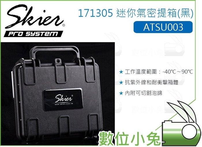 數位小兔【Skier ATSU003 171305 19cm 迷你氣密提箱】含泡棉 防震 手提箱 氣密箱 防潮箱 防撞箱
