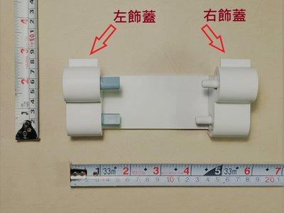 HCG和成馬桶蓋型號:CF640,CF740,CF800,CF8447左右飾蓋