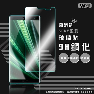 SONY 玻璃貼 保護貼 X XZ PREMIUM XZ1 COMPACT XZ2 XZ3 手機 螢幕 鋼化玻璃 玻璃