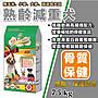 【LV藍帶精選】熟齡減重犬 7.5kg (海魚蔬果)