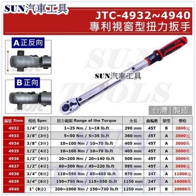 •免運• SUN汽車工具 JTC 4933 4934 4935 4936 專利 視窗型 扭力 扳手 板手 2 3 4 分