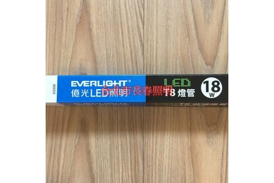 台北市長春路 EVERLIGHT 億光 LED T8 18W 865 白光 4尺 全電壓 日光燈管 保固二年
